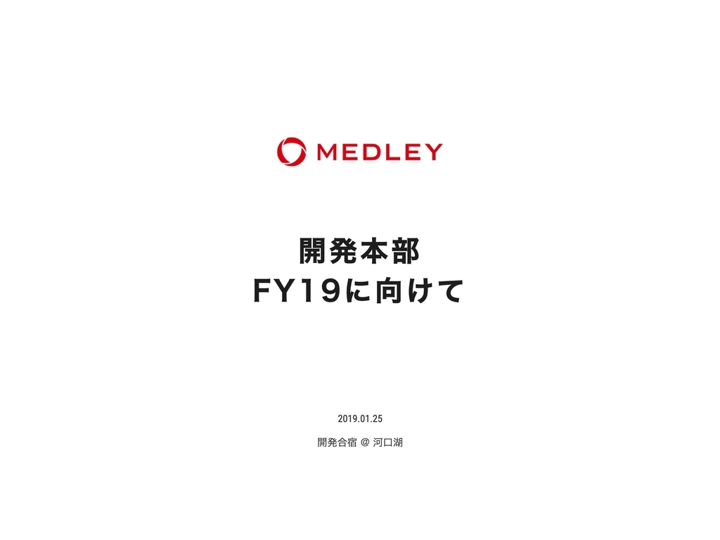 f:id:medley_inc:20190208134432j:plain