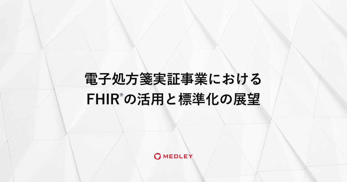 電子処方箋実証事業におけるFHIRの活用と標準化の展望 - Medley