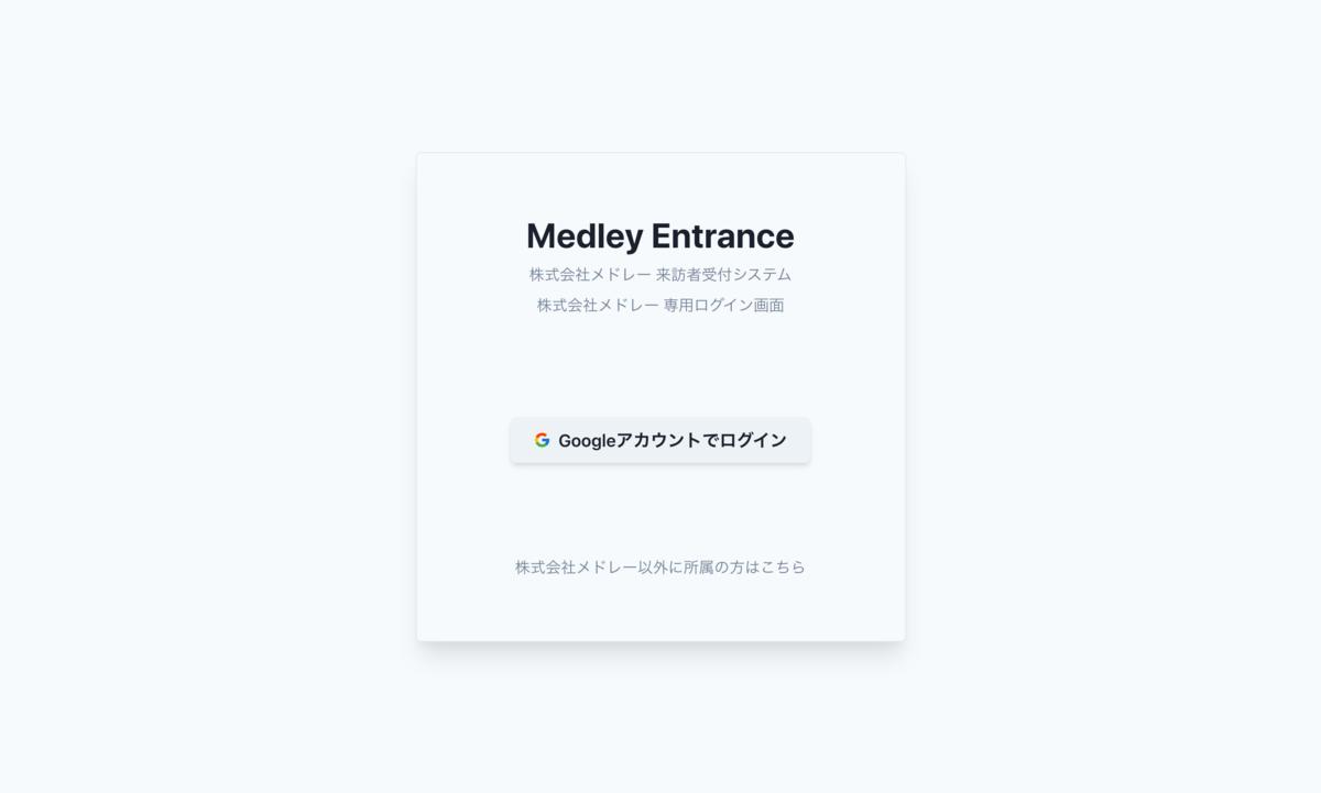 f:id:medley_inc:20211007112134p:plain