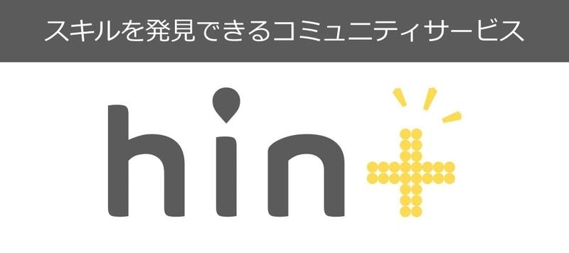 スキルを発見できるコミュニティサービス hin+(ヒンタス)