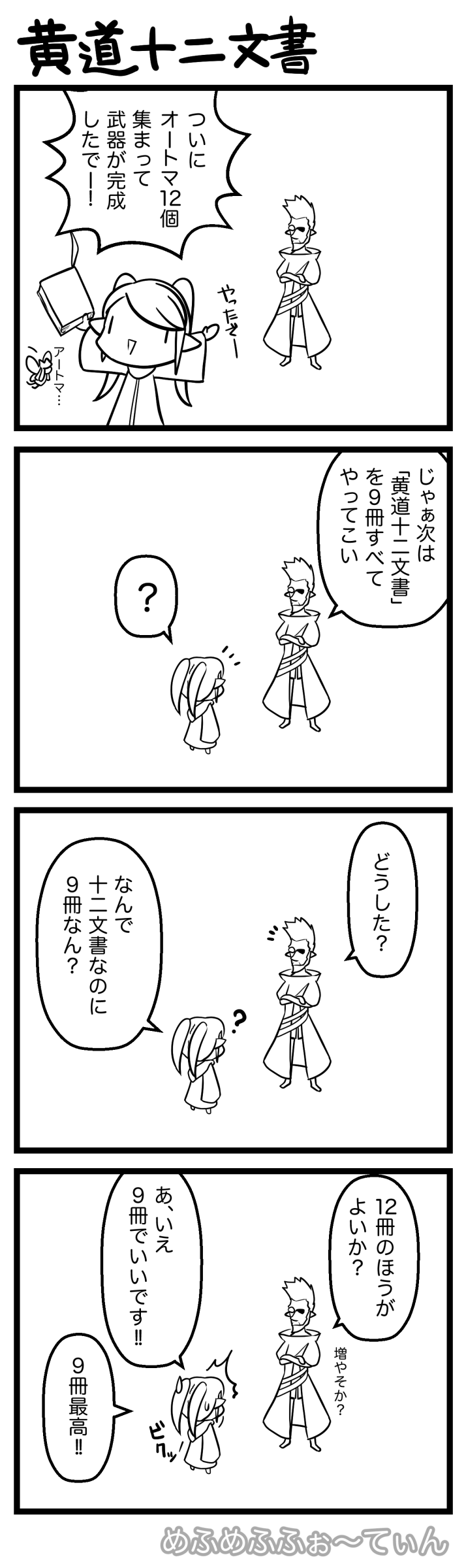 f:id:mefu3:20150619191607p:plain:h1200