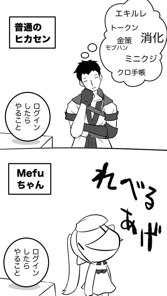 f:id:mefu3:20171004210026j:plain