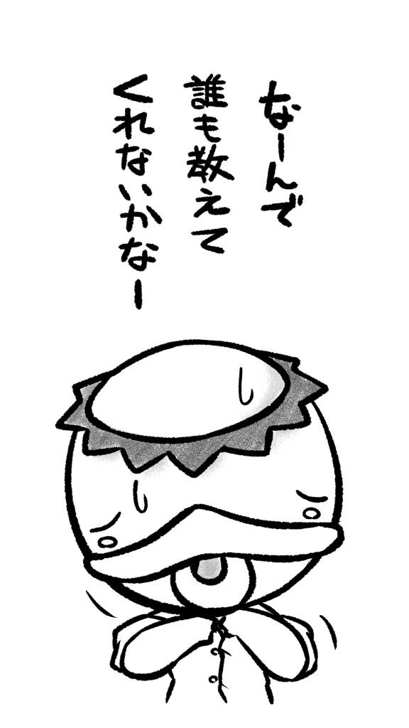 f:id:mefu3:20180915204807j:plain:w288