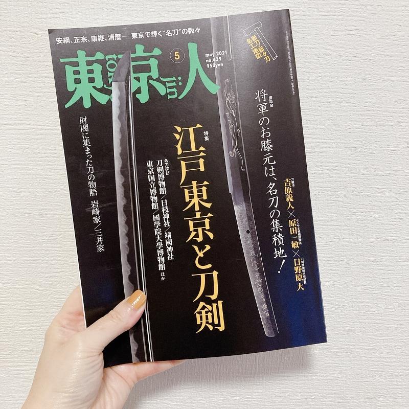 f:id:meg_kinjo:20210414221519j:plain