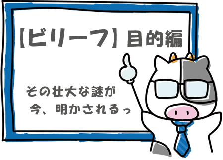 【ビリーフ】目的編