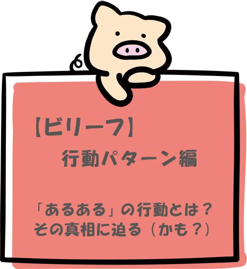 日本で一番ゆるーい「ビリーフリセット」解説《行動パターン編》