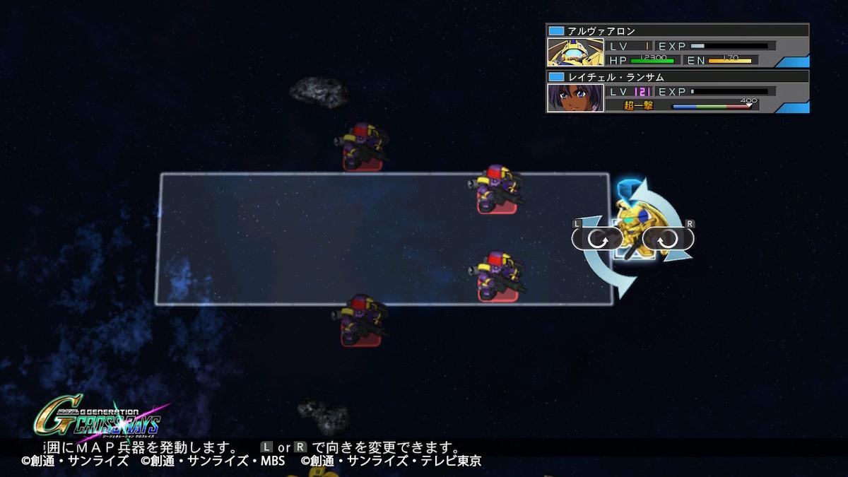 巨大ビーム砲(MAP兵器)①