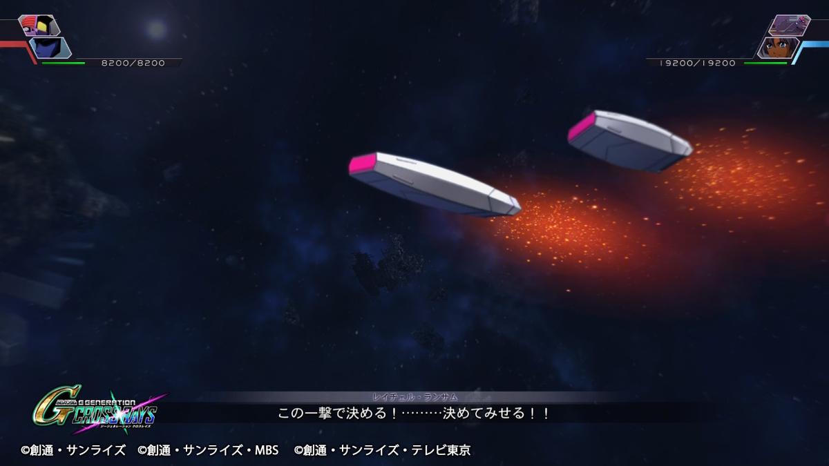 GNミサイル⑤