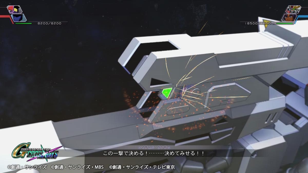 ディスチャージシステム ライフルモード(収束)5