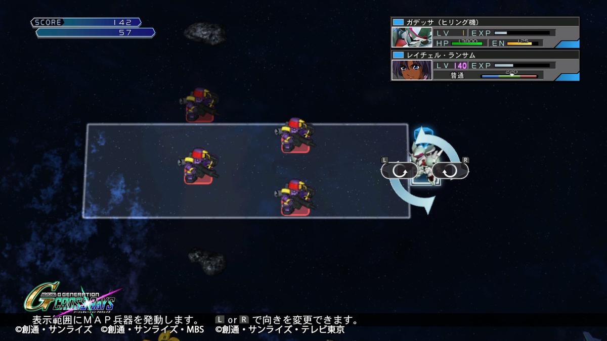 GNメガランチャー(MAP兵器)1