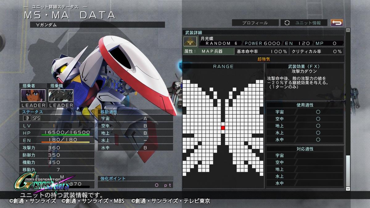 月光蝶(MAP兵器)1