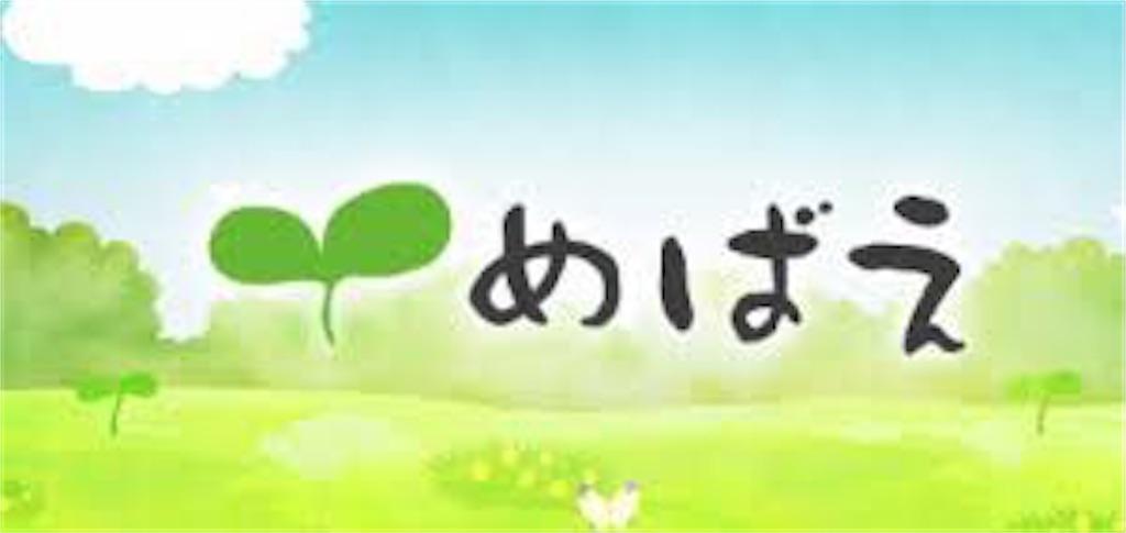 f:id:megane_kun_ha107:20200214085355j:image
