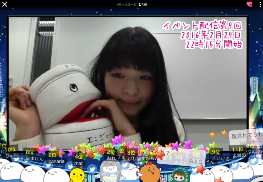 f:id:megane_sensei:20160313030459j:plain