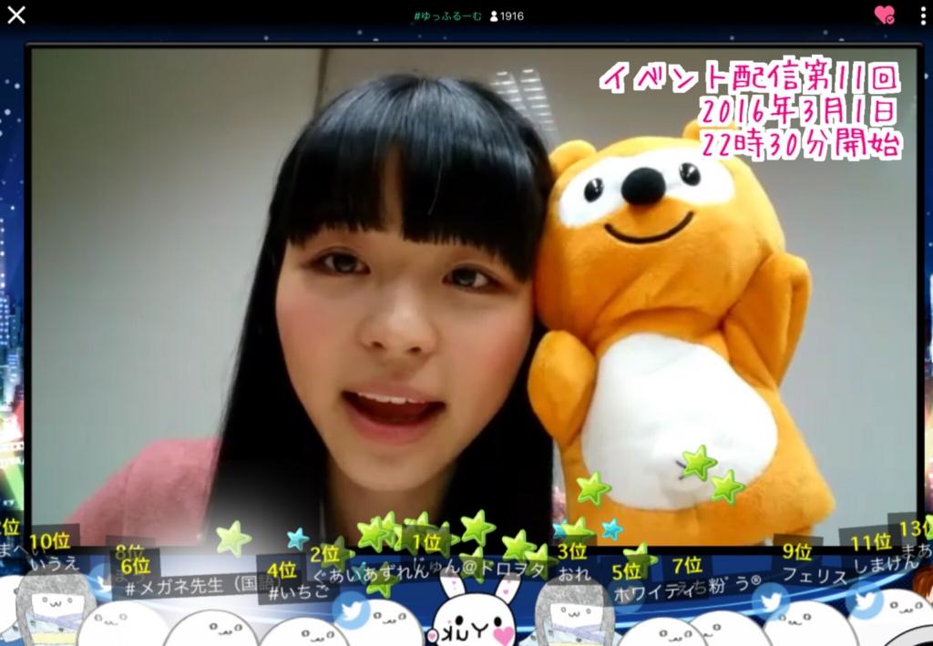 f:id:megane_sensei:20160313030545j:plain