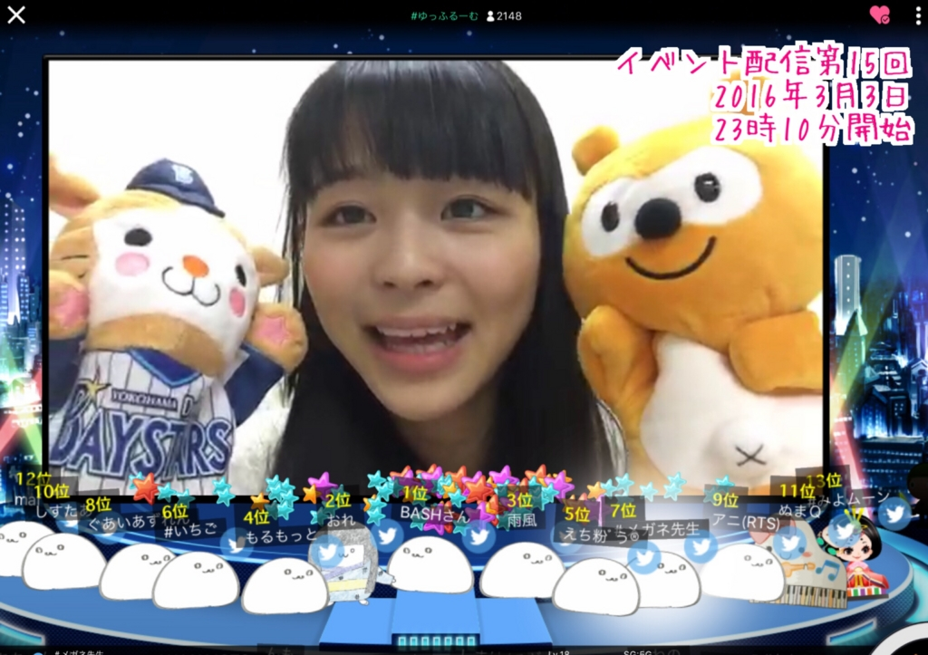 f:id:megane_sensei:20160313030705j:plain