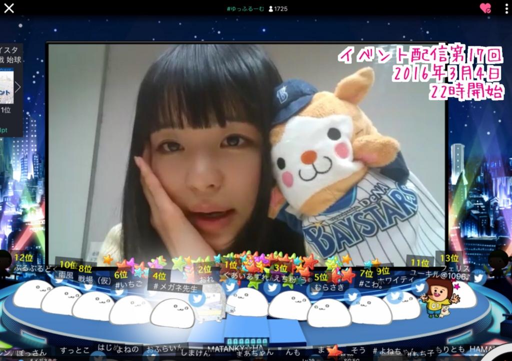 f:id:megane_sensei:20160313030813j:plain
