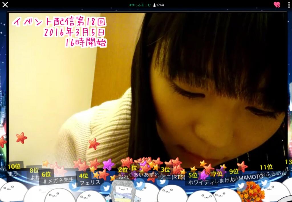f:id:megane_sensei:20160313030833j:plain