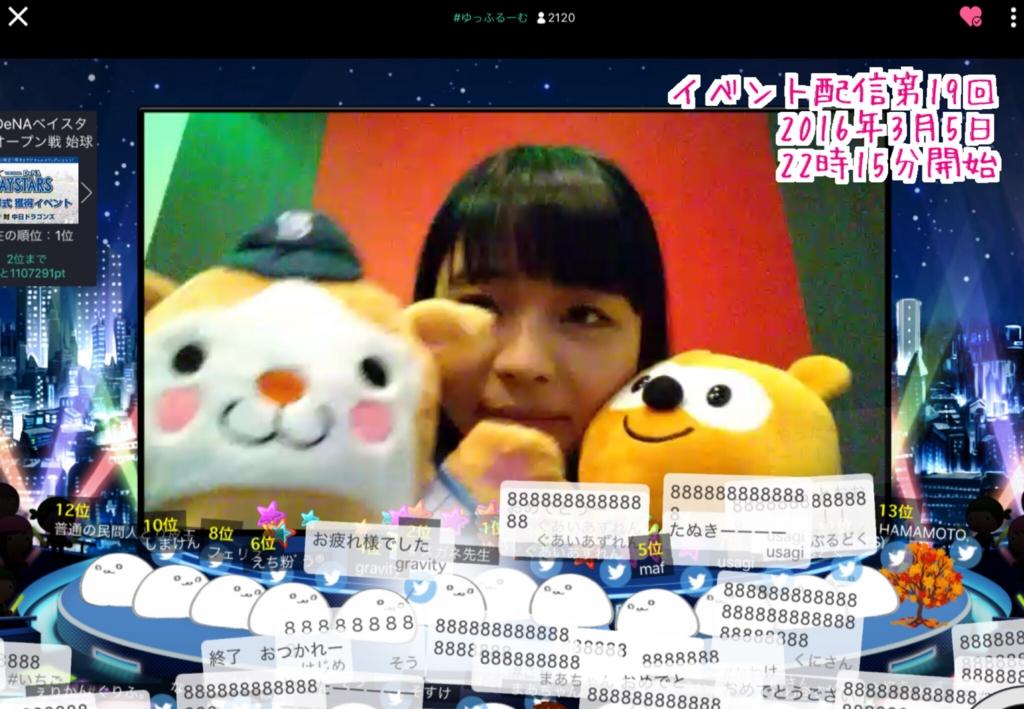 f:id:megane_sensei:20160313030857j:plain