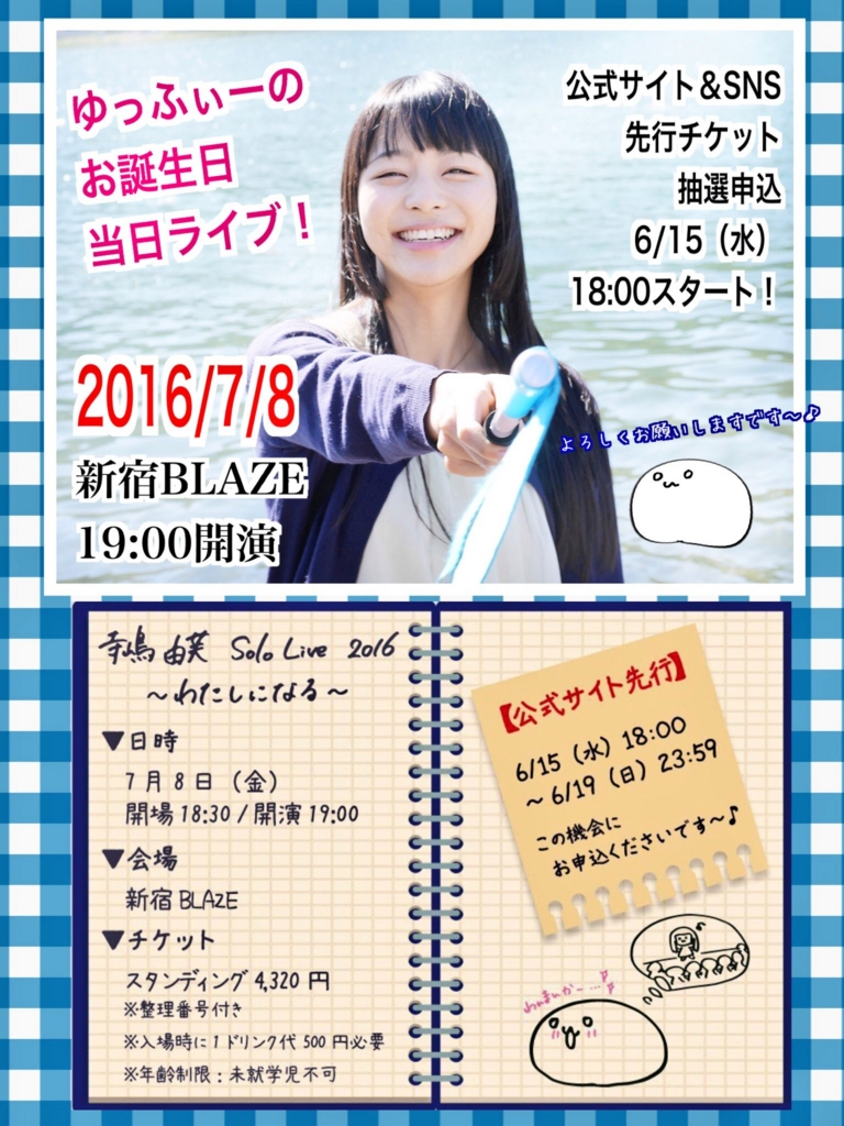 f:id:megane_sensei:20160616172157j:plain