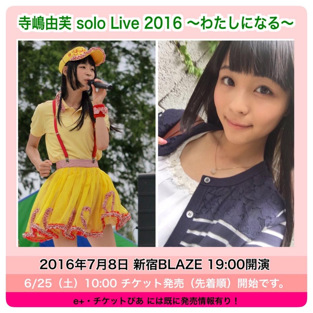f:id:megane_sensei:20160620214135j:plain