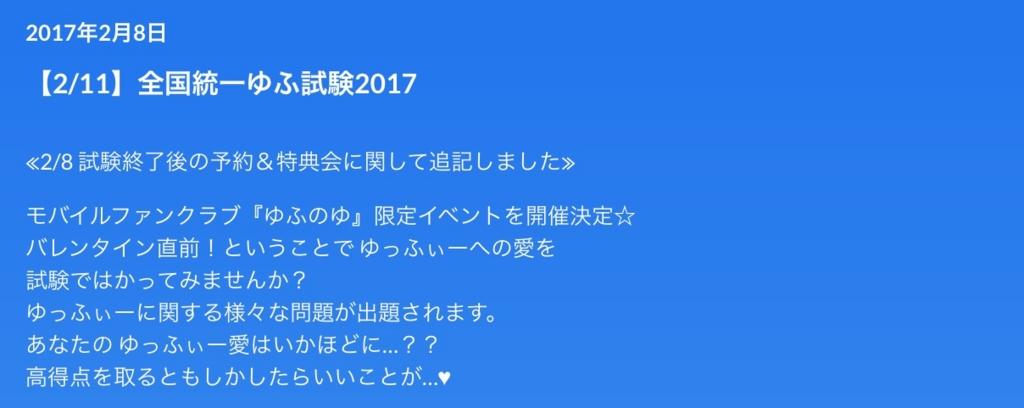 f:id:megane_sensei:20170212015757j:plain