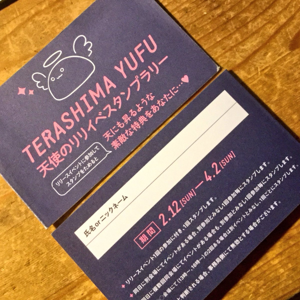 f:id:megane_sensei:20170501004747j:plain