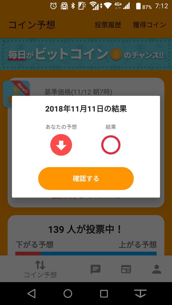 f:id:meganekunno:20181113202658p:plain