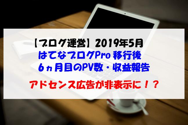 f:id:meganekunno:20190616115513p:plain