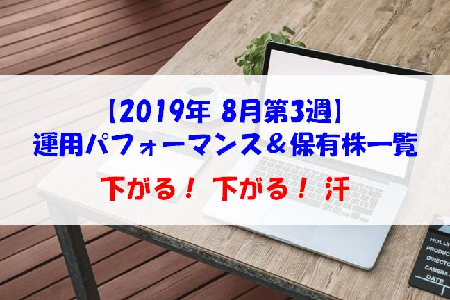 f:id:meganekunno:20190816200842p:plain