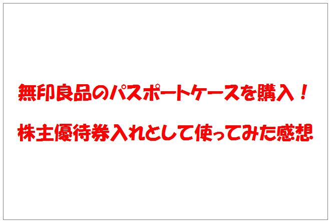 f:id:meganekunno:20190907175813p:plain
