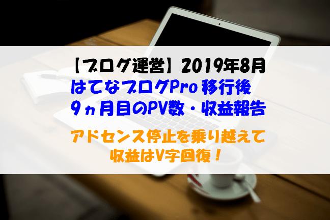 2019年8月のブログPV数・収益額