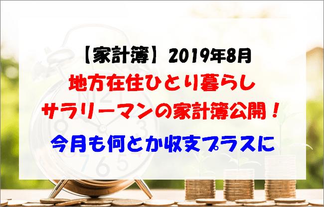 2019年8月ひとり暮らしサラリーマンの家計簿
