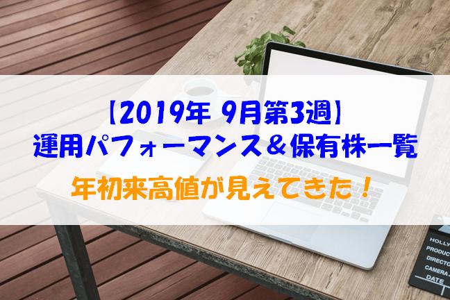 2019年9月 週間パフォーマンスと保有株一覧