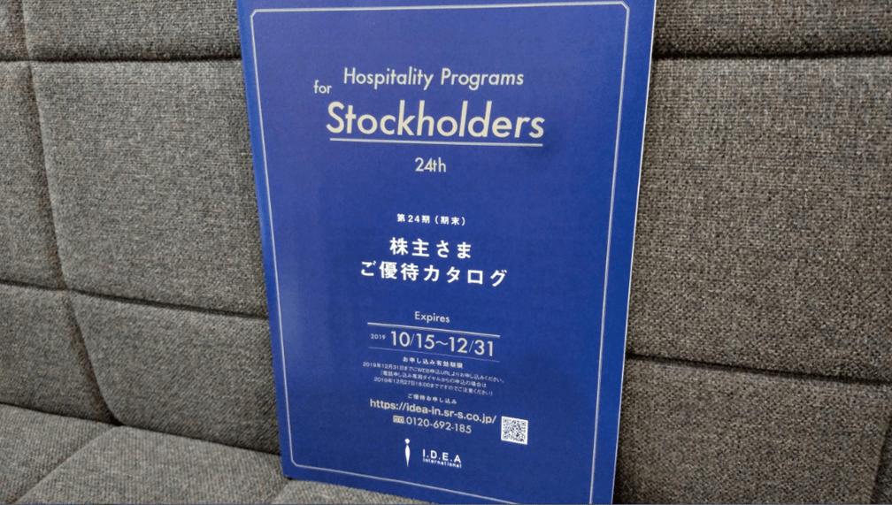 イデアインターナショナルの株主優待カタログ(2019年)