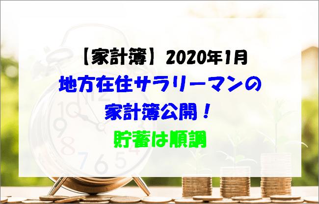 f:id:meganekunno:20200329180858p:plain
