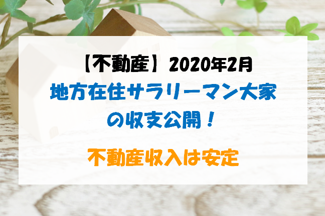 f:id:meganekunno:20200405214023p:plain