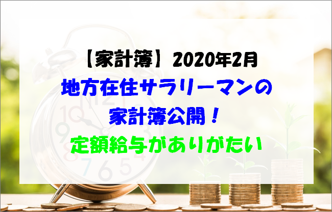 f:id:meganekunno:20200429182140p:plain