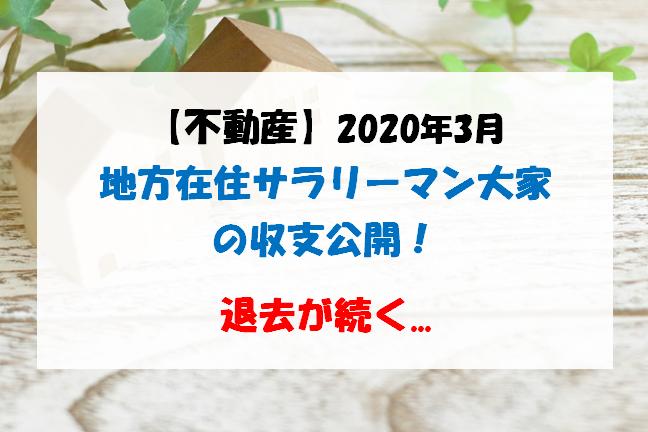 f:id:meganekunno:20200505202331p:plain