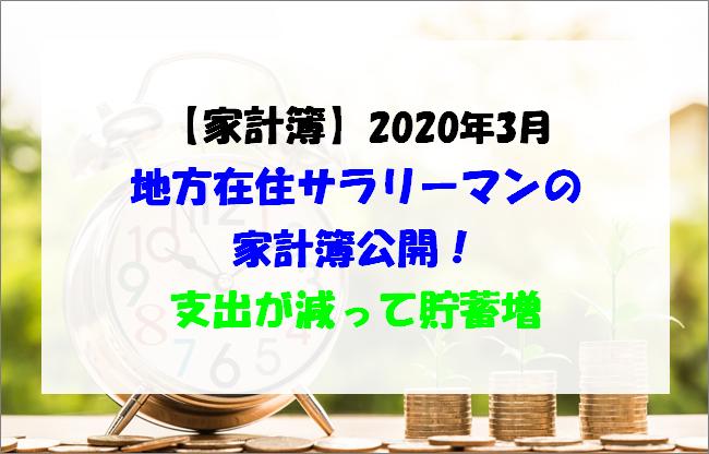 f:id:meganekunno:20200506231424p:plain
