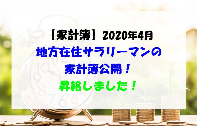 f:id:meganekunno:20200614165208p:plain