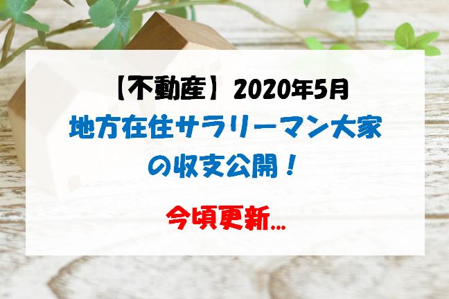 f:id:meganekunno:20200823202700p:plain