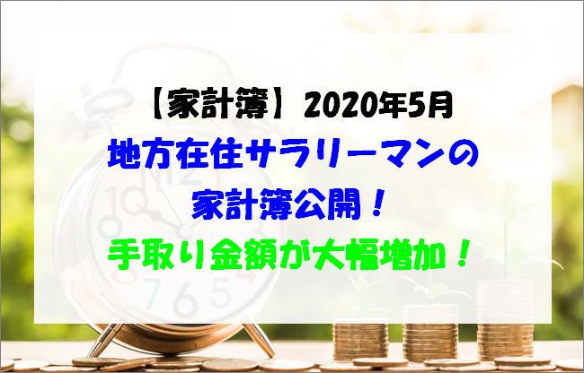 f:id:meganekunno:20200823211545p:plain