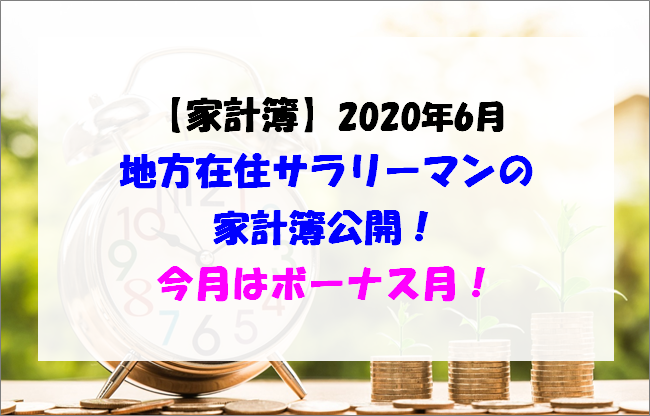 f:id:meganekunno:20200823223318p:plain