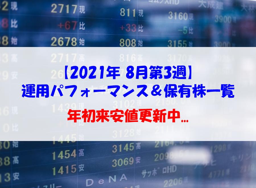 f:id:meganekunno:20210821105512p:plain