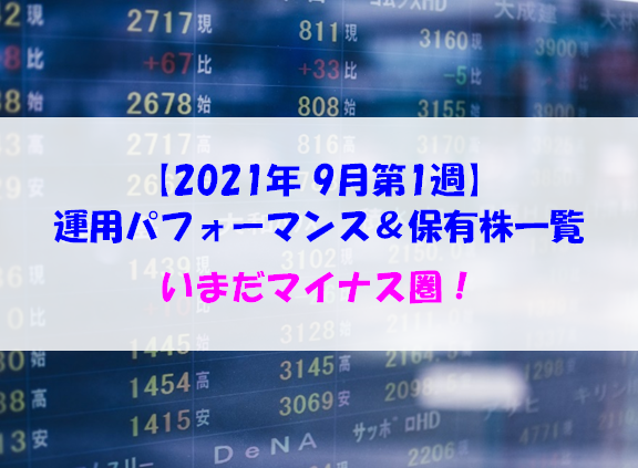 f:id:meganekunno:20210904105844p:plain