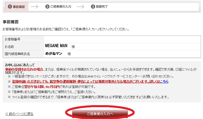 f:id:meganeman1226:20180507104407j:plain