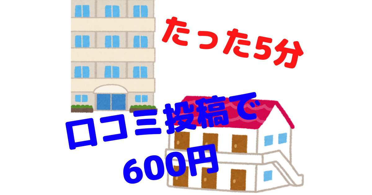 f:id:meganeman1226:20210321190742p:plain