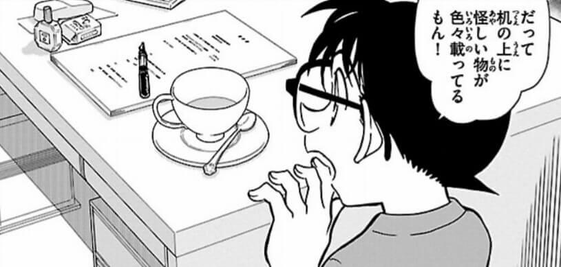 名探偵コナン 毒と幻のデザイン
