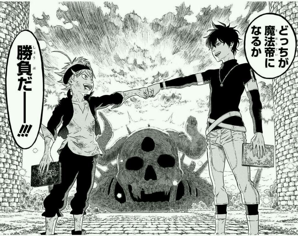 アスタとユノ