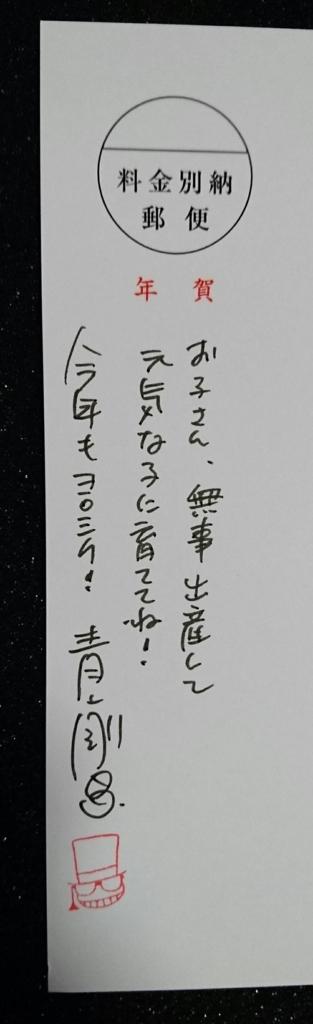 名探偵コナン 年賀状